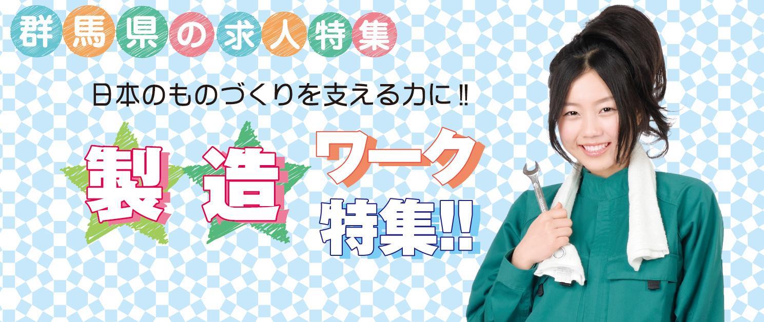 日本のものづくりを支える力に!! 製造ワーク特集!!
