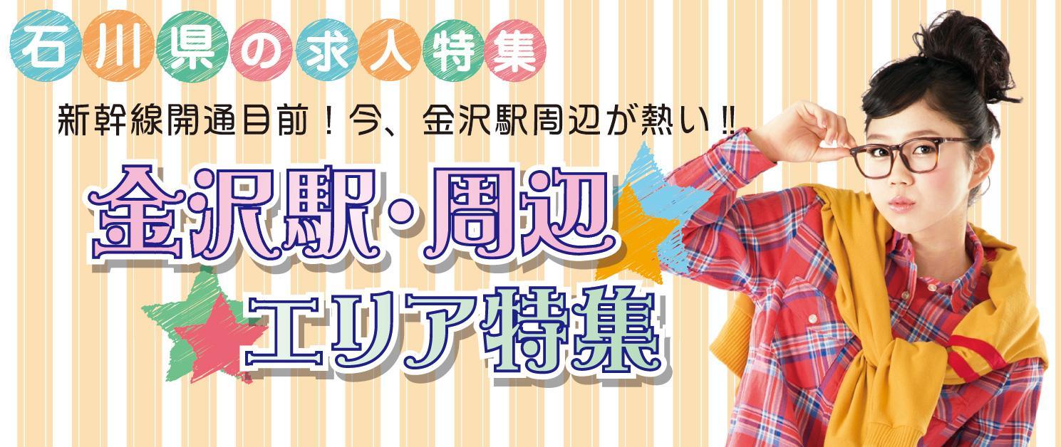 新幹線開通目前!今、金沢駅周辺が熱い!! 金沢駅・周辺エリア特集