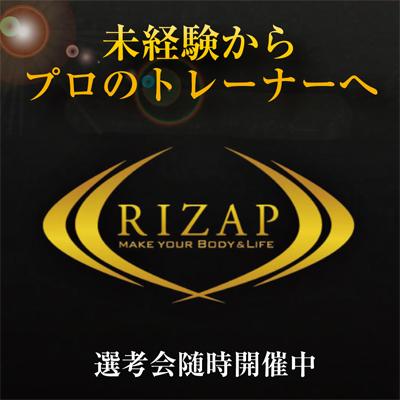 RIZAP株式会社 健康に関する研究、ボディメイク事業等