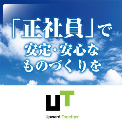 UTエイム株式会社製造アウトソーシングサービス事業