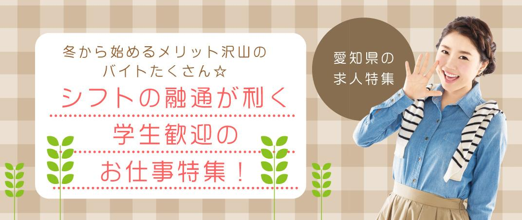 冬から始める メリット沢山のバイトたくさん☆ シフトの融通が利く 学生歓迎のお仕事特集!