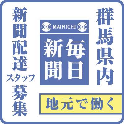 群馬県毎日会 新聞店