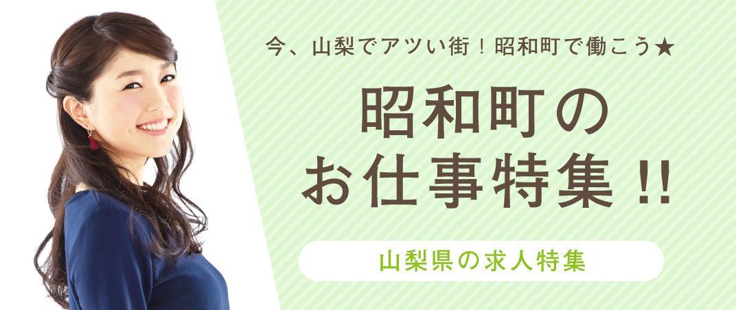 今、山梨でアツい街!昭和町で働こう★ 昭和町のお仕事特集!!