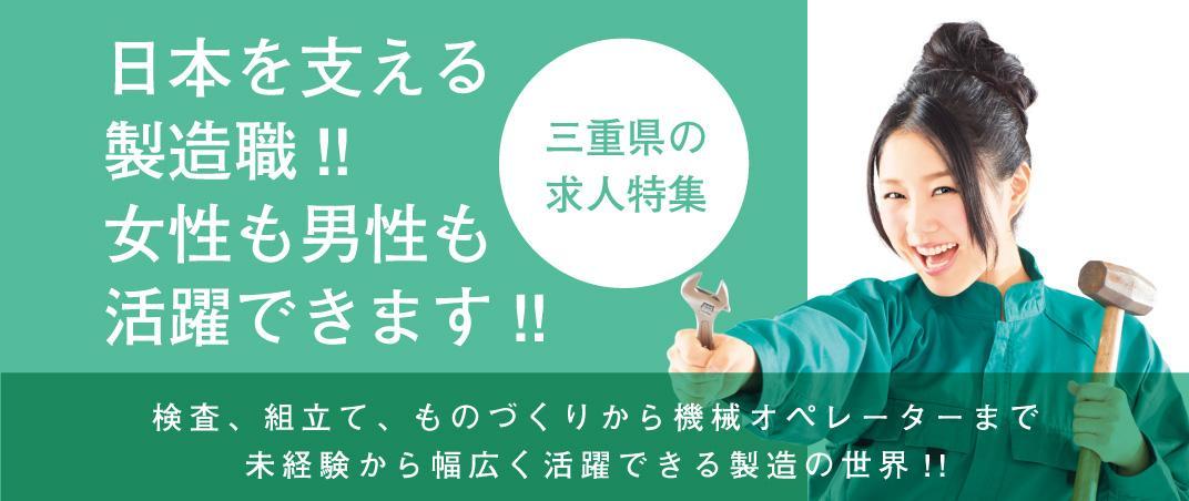 検査、組立て、ものづくりから機械オペレーターまで未経験から幅広く活躍できる製造の世界!! 日本を支える製造職!!女性も男性も活躍できます!!