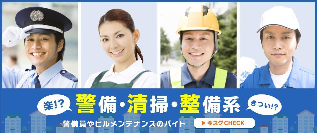 楽!?きつい!?警備員やビルメンテナンスのバイト 警備・清掃・整備系
