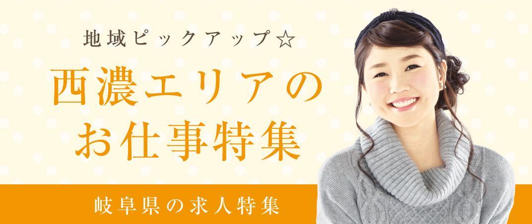 地域ピックアップ☆ 西濃エリアのお仕事特集