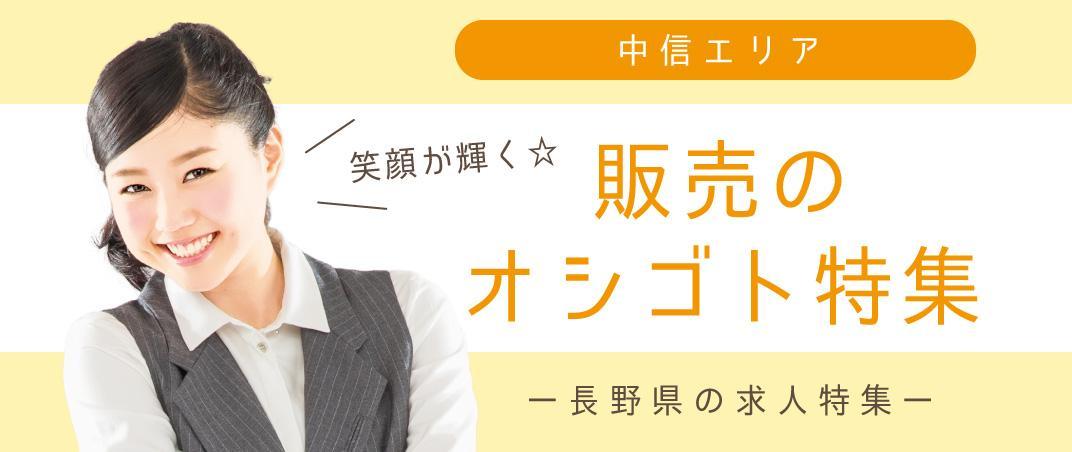 笑顔が輝く☆ 販売のオシゴト特集~中信エリア~