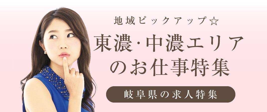 地域ピックアップ☆ 東濃・中濃エリアのお仕事特集