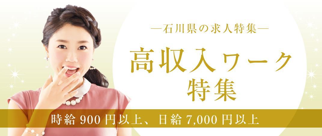 時給900円以上、日給7,000円以上 高収入ワーク特集