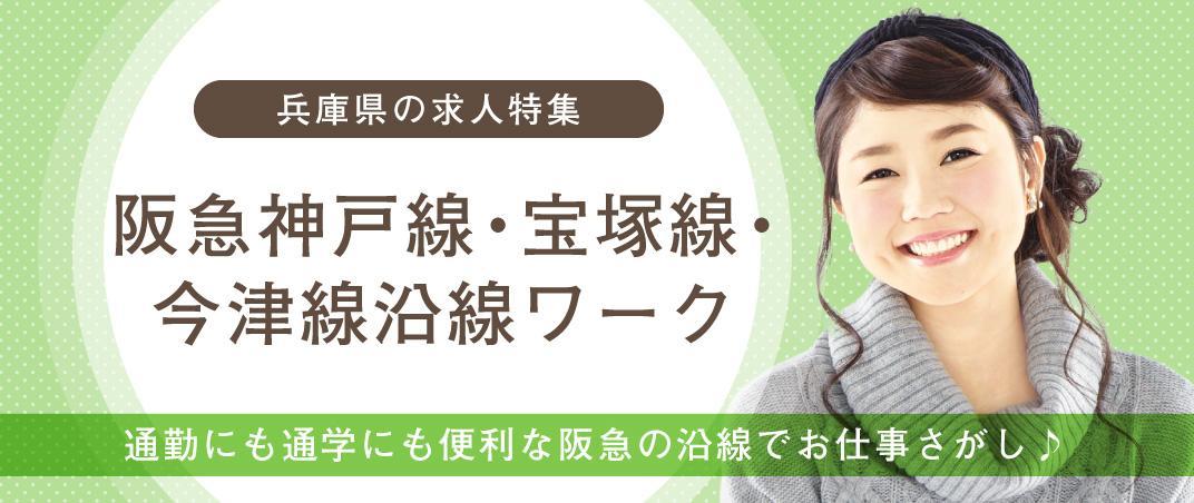 通勤にも通学にも便利な阪急の沿線でお仕事さがし♪ 阪急神戸線・宝塚線・今津線沿線ワーク