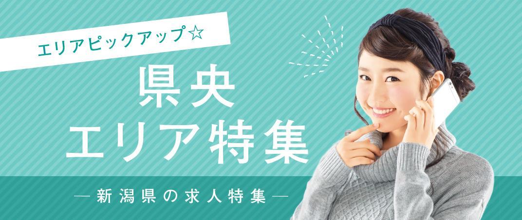 エリアピックアップ☆ 県央エリア特集