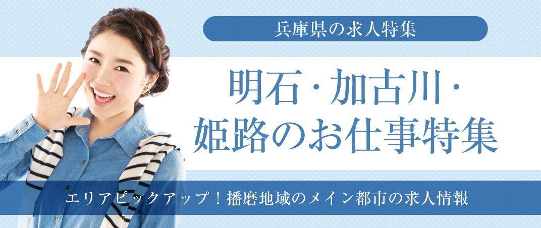 エリアピックアップ!播磨地域のメイン都市の求人情報 明石・加古川・姫路のお仕事特集