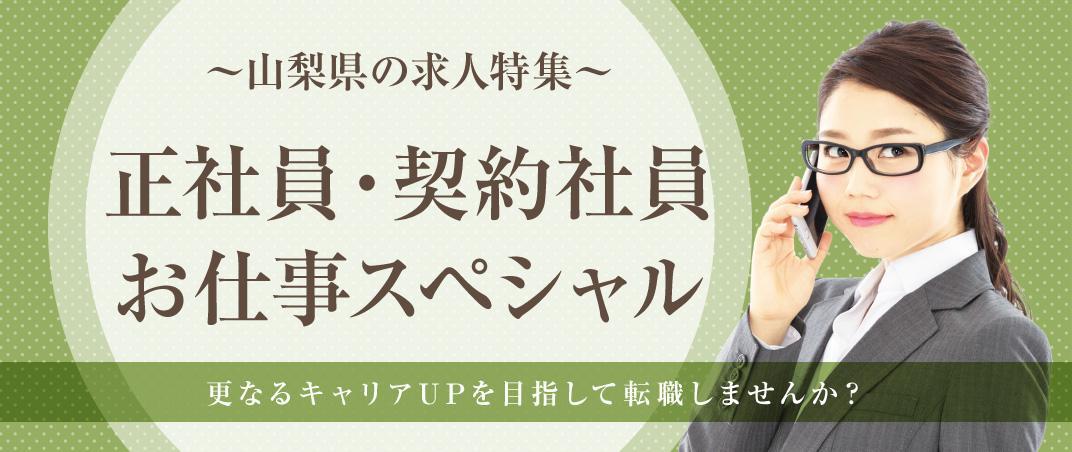 更なるキャリアUPを目指して転職しませんか? ☆正社員・契約社員お仕事スペシャル☆