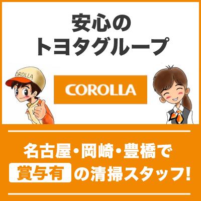 トヨタカローラ愛知株式会社