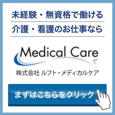 株式会社ルフト・メディカルケア 岐阜オフィス