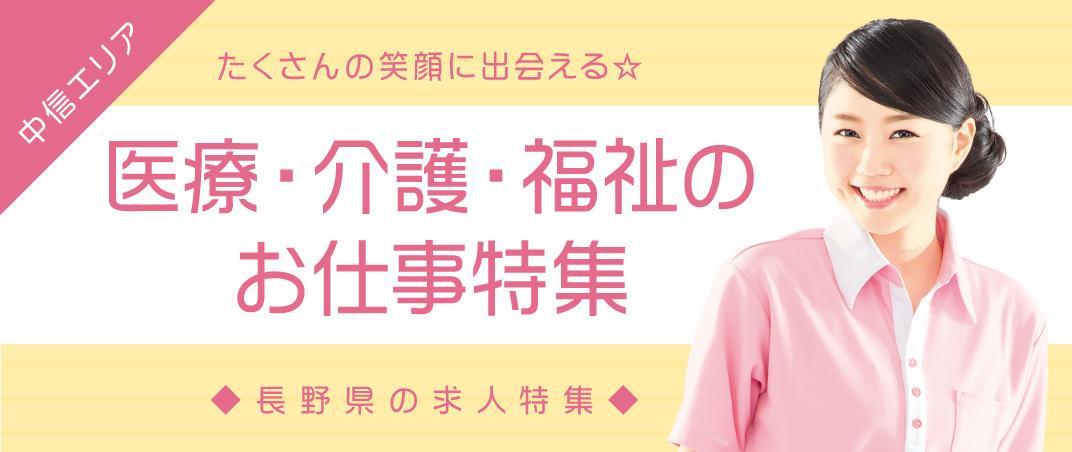 たくさんの笑顔に出会える☆ 中信エリア~医療・介護・福祉のお仕事特集~