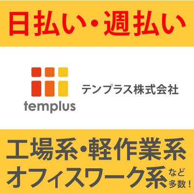 テンプラス株式会社