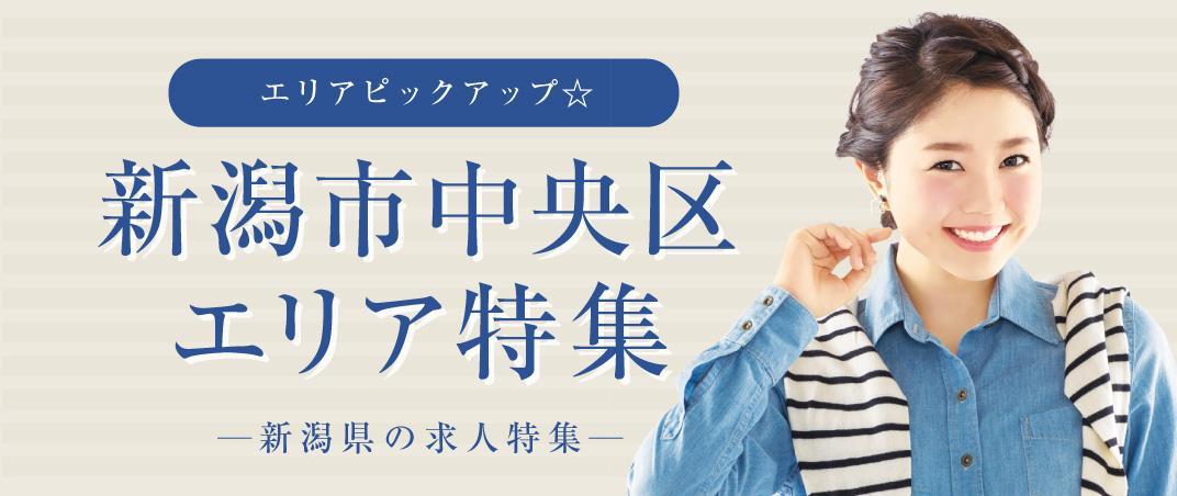 エリアピックアップ☆ 新潟市中央区エリア特集