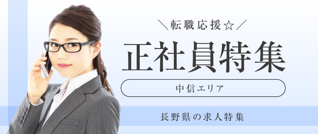 転職応援☆ 正社員特集~中信エリア~