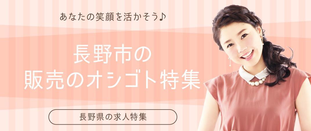 あなたの笑顔を活かそう♪ 長野市の販売のオシゴト特集