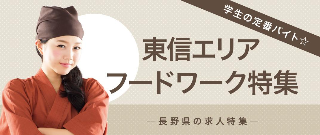 学生の定番バイト☆ 東信エリア~フードワーク特集~