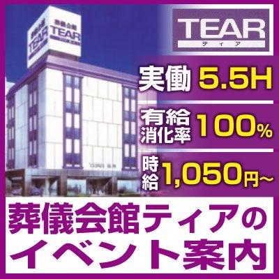 株式会社ティア ※強化エリア専用