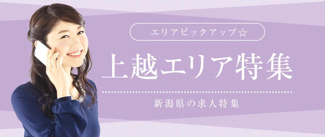エリアピックアップ☆ 上越エリア特集