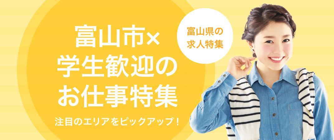 注目のエリアをピックアップ! 富山市×学生歓迎のお仕事特集