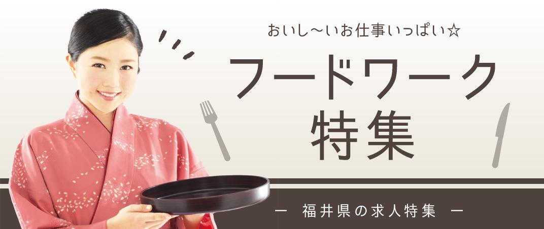 おいし~いお仕事いっぱい☆ フードワーク特集