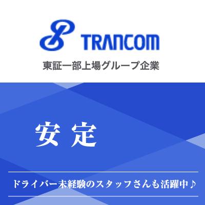 トランコムDS株式会社三重営業所