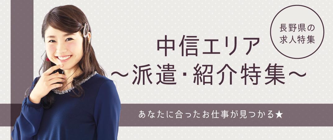 あなたに合ったお仕事が見つかる★ 中信エリア~派遣・紹介特集~