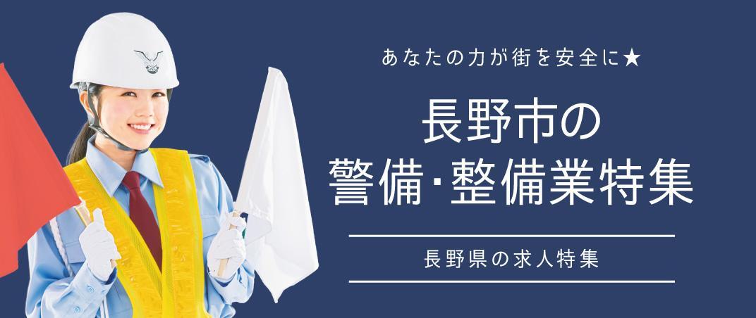 あなたの力が街を安全に★ 長野市の警備・整備業特集