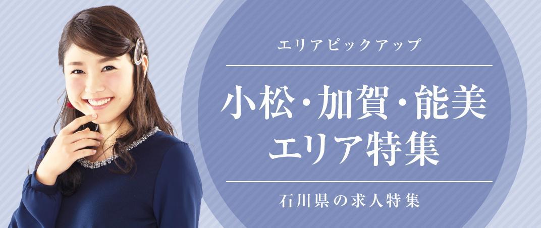 エリアピックアップ 小松・加賀・能美エリア特集