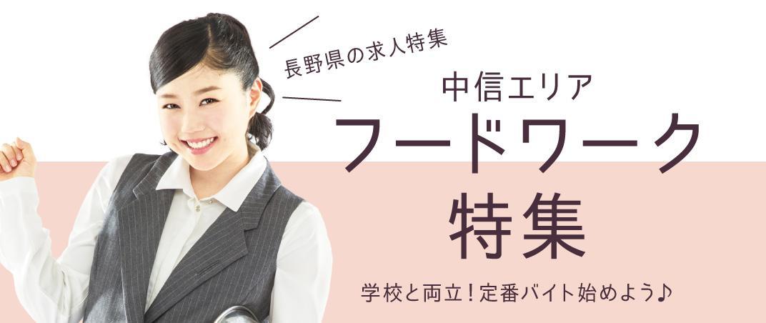 学校と両立!定番バイト始めよう♪ 中信エリア~フードワーク特集~
