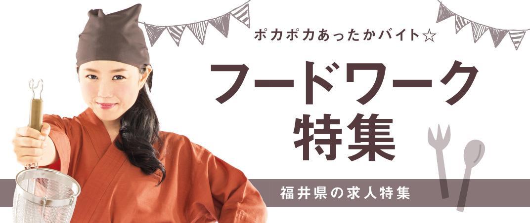 ポカポカあったかバイト☆ フードワーク特集