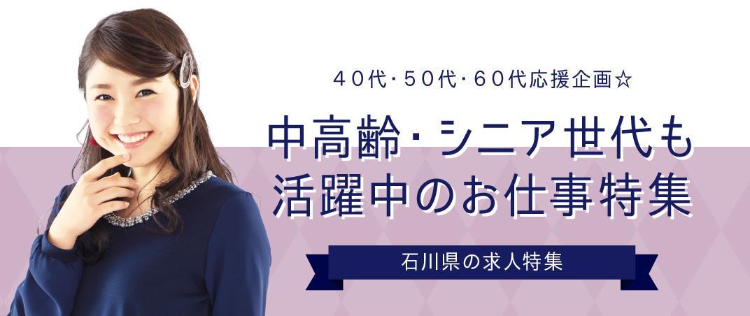 40代・50代・60代応援企画☆ 中高齢・シニア世代も活躍中のお仕事特集