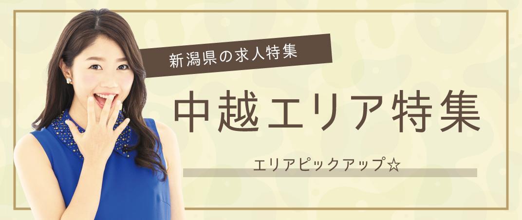 エリアピックアップ☆ 中越エリア特集