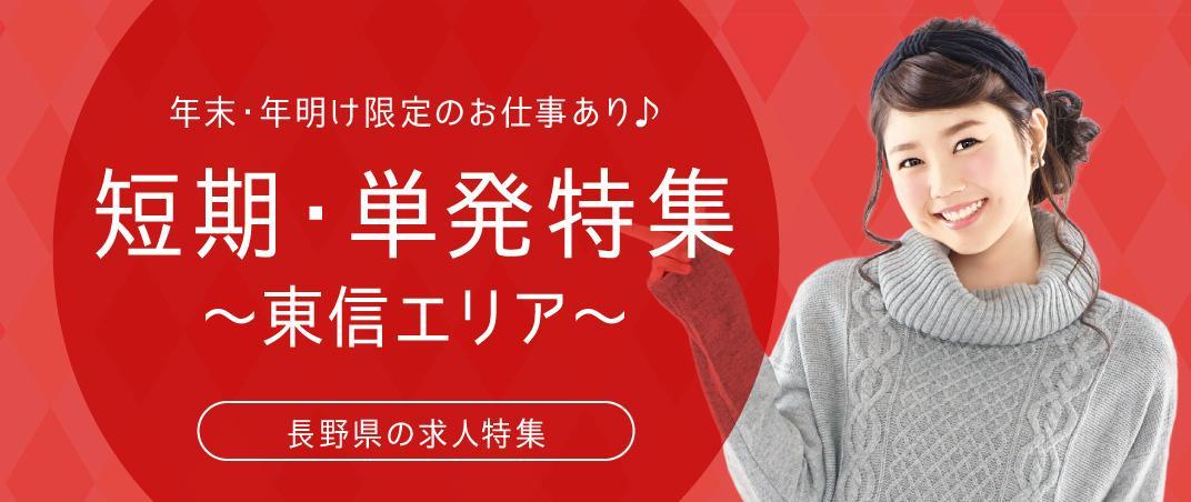 年末・年明け限定のお仕事あり♪ 短期・単発特集~東信エリア~