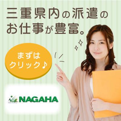 株式会社ナガハ