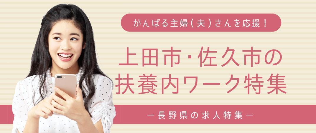 がんばる主婦(夫)さんを応援! 上田市・佐久市の扶養内ワーク特集