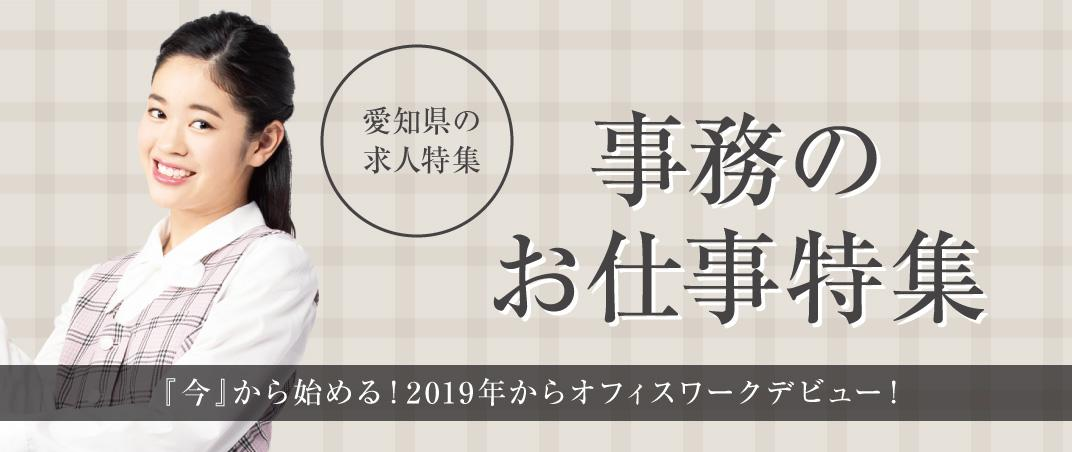 『今』から始める!2019年からオフィスワークデビュー! 事務のお仕事特集