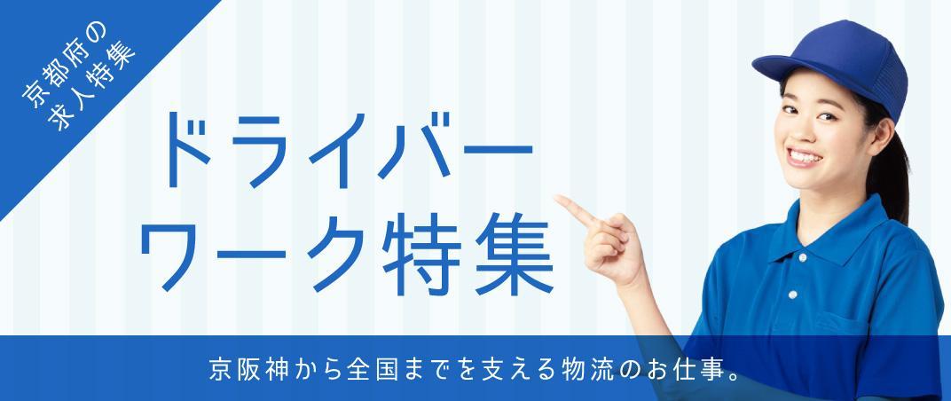 京阪神から全国までを支える物流のお仕事。 ドライバーワーク特集