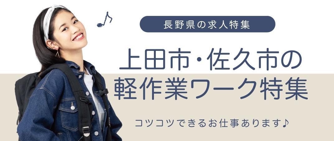 コツコツできるお仕事あります♪ 上田市・佐久市の軽作業ワーク特集