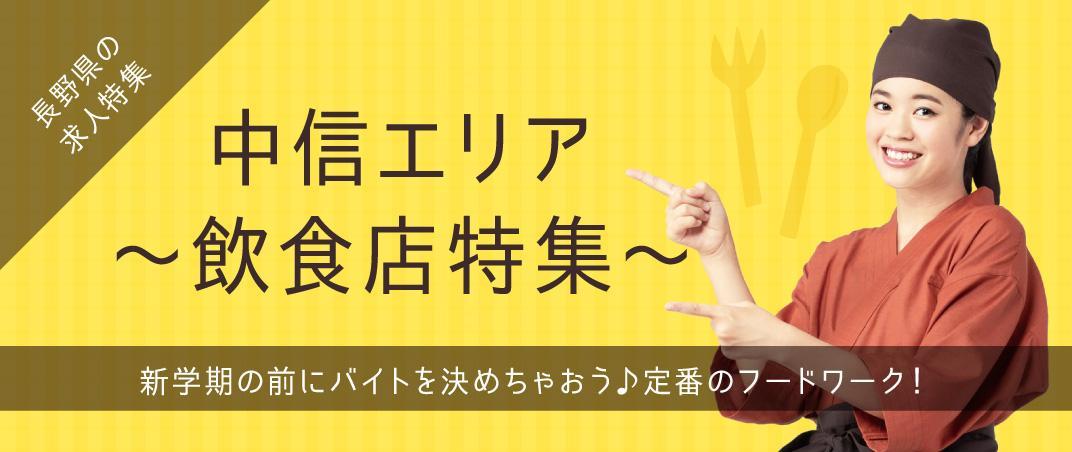 新学期の前にバイトを決めちゃおう♪定番のフードワーク! 中信エリア~飲食店特集~