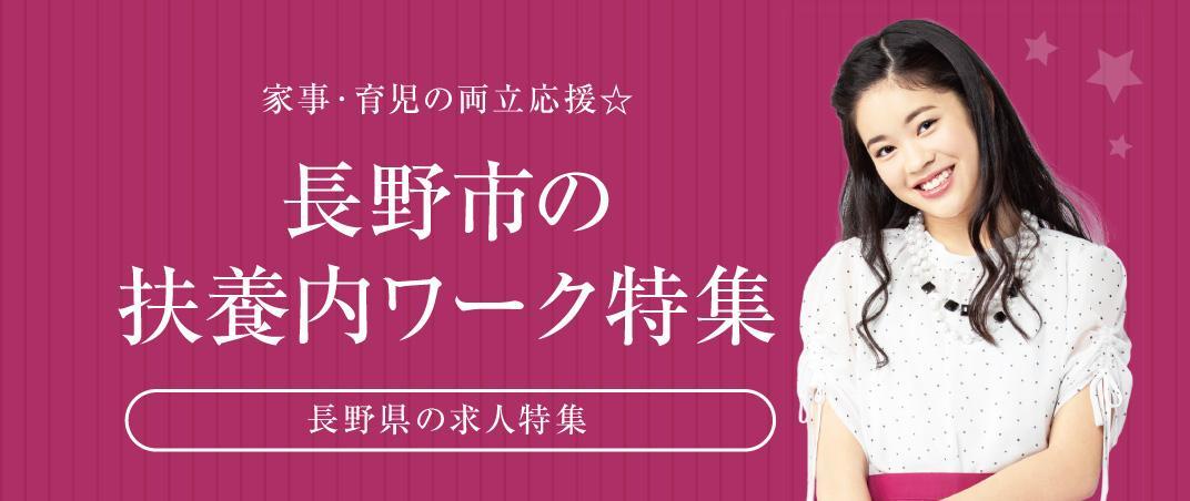 家事・育児の両立応援☆ 長野市の扶養内ワーク特集
