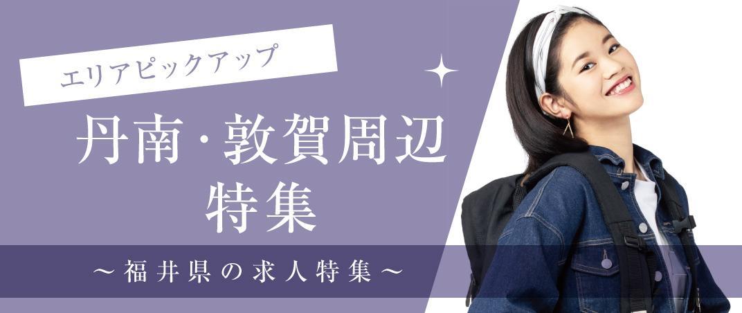 エリアピックアップ 丹南・敦賀周辺特集