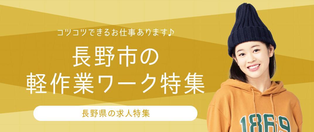 コツコツできるお仕事あります♪ 長野市の軽作業ワーク特集