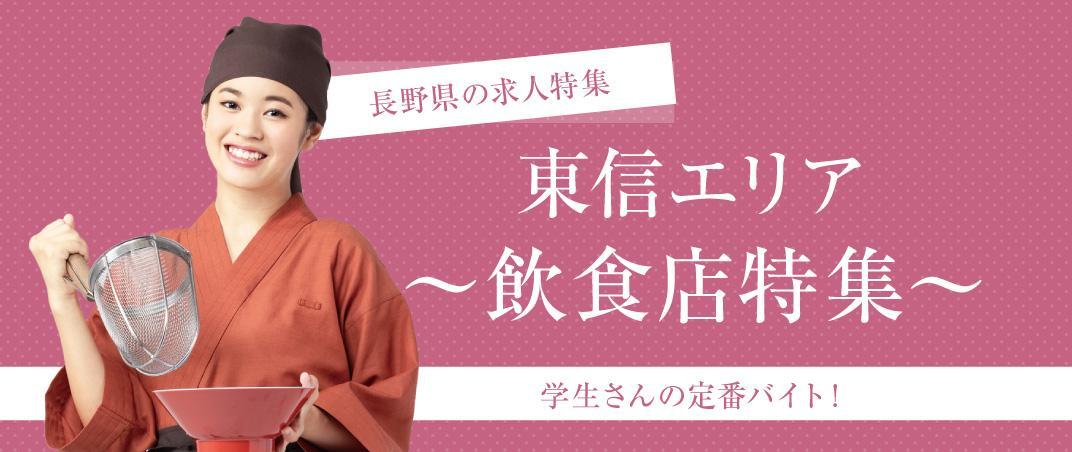 学生さんの定番バイト! 東信エリア~飲食店特集~