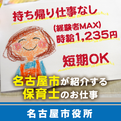 名古屋市役所 子ども青少年局保育部保育運営課