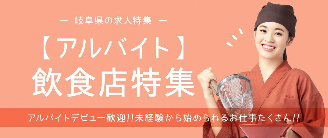 アルバイトデビュー歓迎!!未経験から始められるお仕事たくさん!! 【アルバイト】飲食店特集